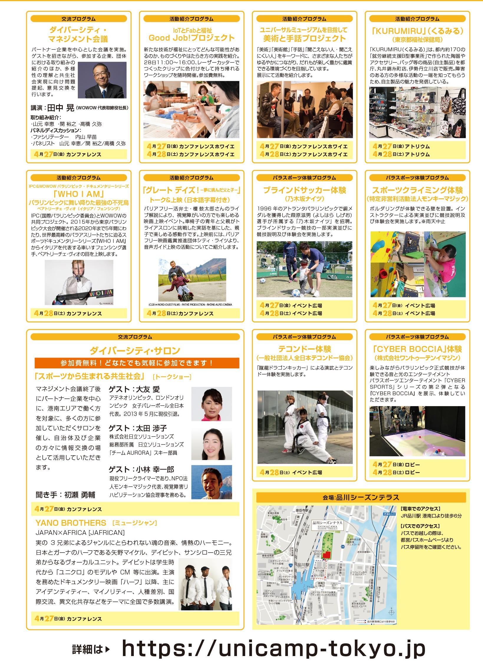 【校了】UNIVERSALCAMP_Chirashi_ura.jpg