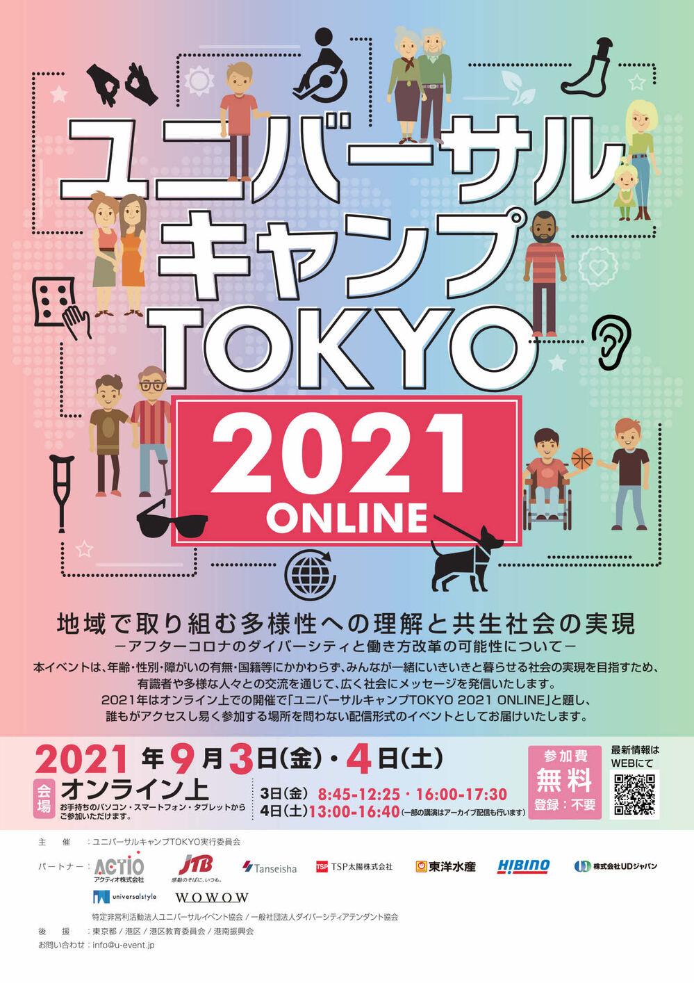 ユニバーサルキャンプTOKYO2021_パンフレット_page001.jpg